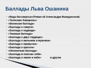 «Вода бессмертья»(Роман об Александре Македонском) «Талисман Авиценны» «Волжс
