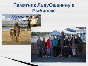 Памятник ЛьвуОшанину в Рыбинске