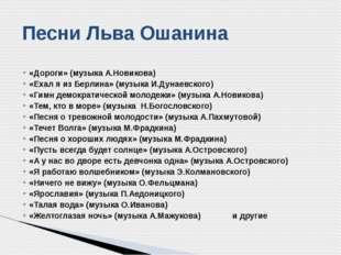 «Дороги» (музыка А.Новикова) «Ехал я из Берлина» (музыка И.Дунаевского) «Гим