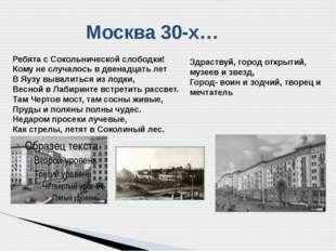 Москва 30-х… Ребята с Сокольнической слободки! Кому не случалось в двенадцат