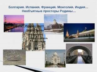 Болгария. Испания. Франция. Монголия. Индия… Необъятные просторы Родины…