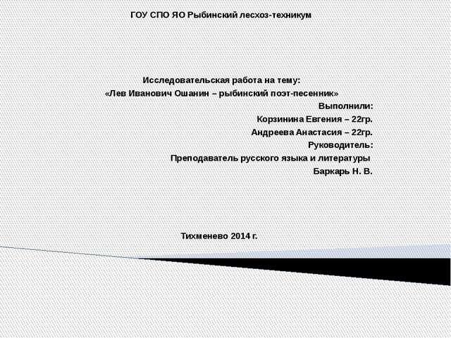 ГОУ СПО ЯО Рыбинский лесхоз-техникум Исследовательская работа на тему: «Лев И...
