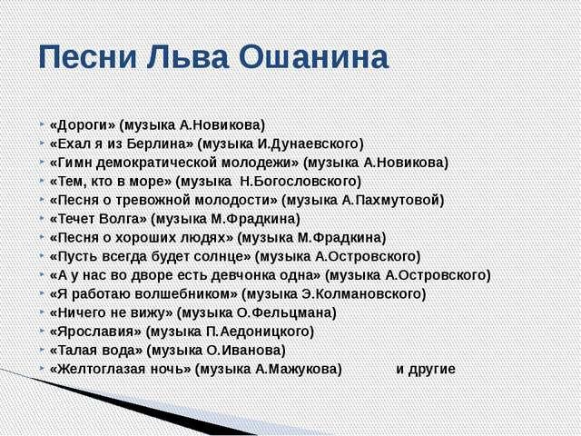 «Дороги» (музыка А.Новикова) «Ехал я из Берлина» (музыка И.Дунаевского) «Гим...
