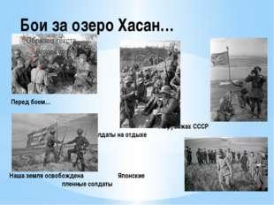 Бои за озеро Хасан… Перед боем… На рубежах СССР Солдаты на отдыхе Наша земля
