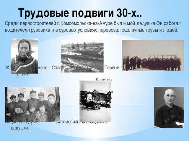 Трудовые подвиги 30-х.. Среди первостроителей г.Комсомольска-на-Амуре был и...