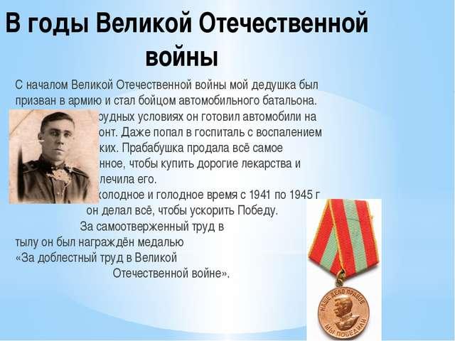 В годы Великой Отечественной войны С началом Великой Отечественной войны мой...