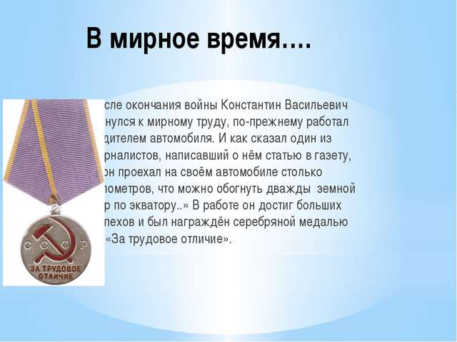 В мирное время…. После окончания войны Константин Васильевич вернулся к мирн...