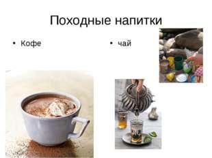 Походные напитки Кофе чай