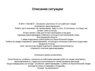 Описание ситуации В МОУ СОШ №37 г. Волжского уже более 15 лет работает секция