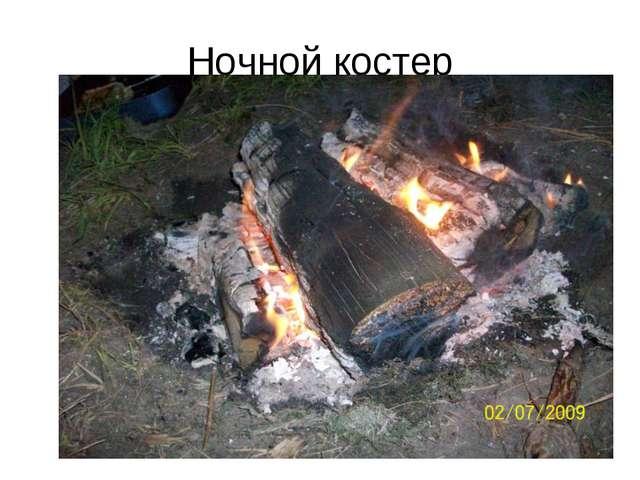 Ночной костер