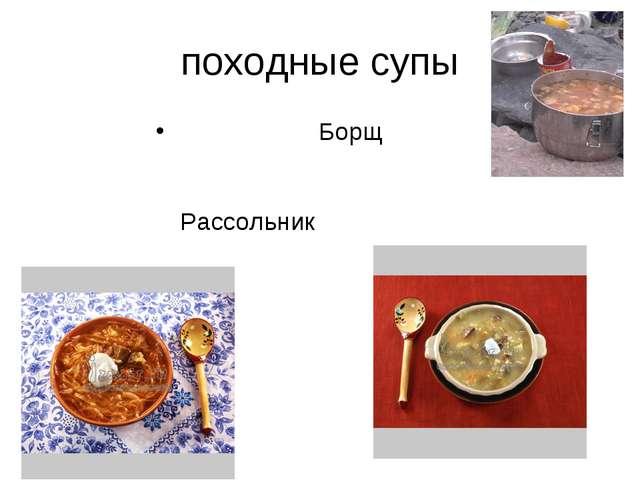 походные супы Борщ Рассольник