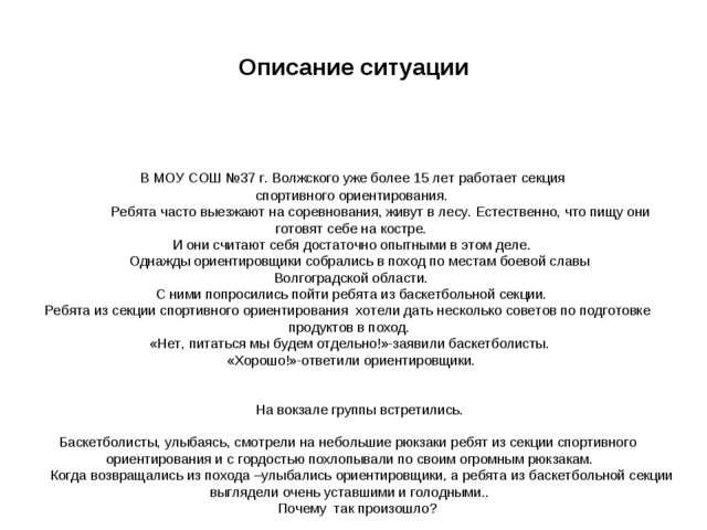 Описание ситуации В МОУ СОШ №37 г. Волжского уже более 15 лет работает секция...