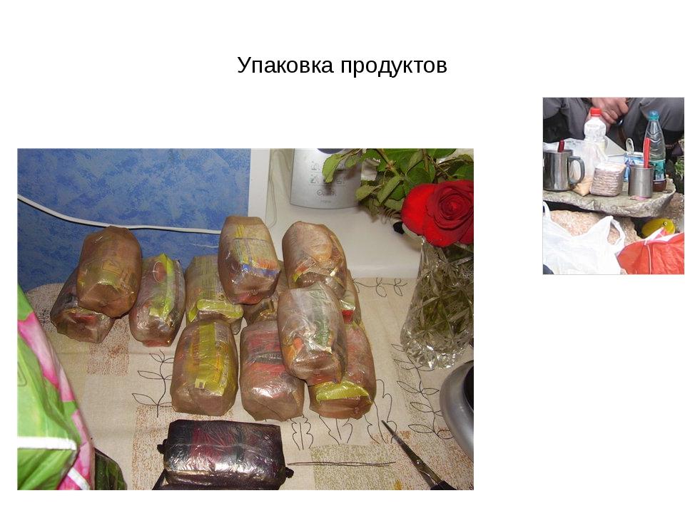 Упаковка продуктов