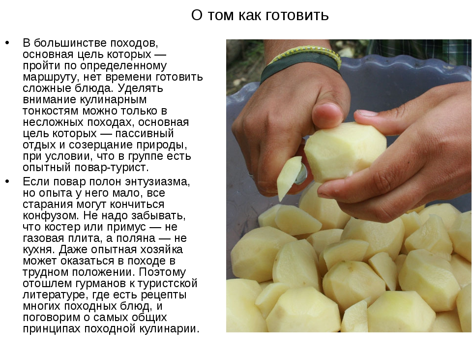 О том как готовить В большинстве походов, основная цель которых — пройти по о...
