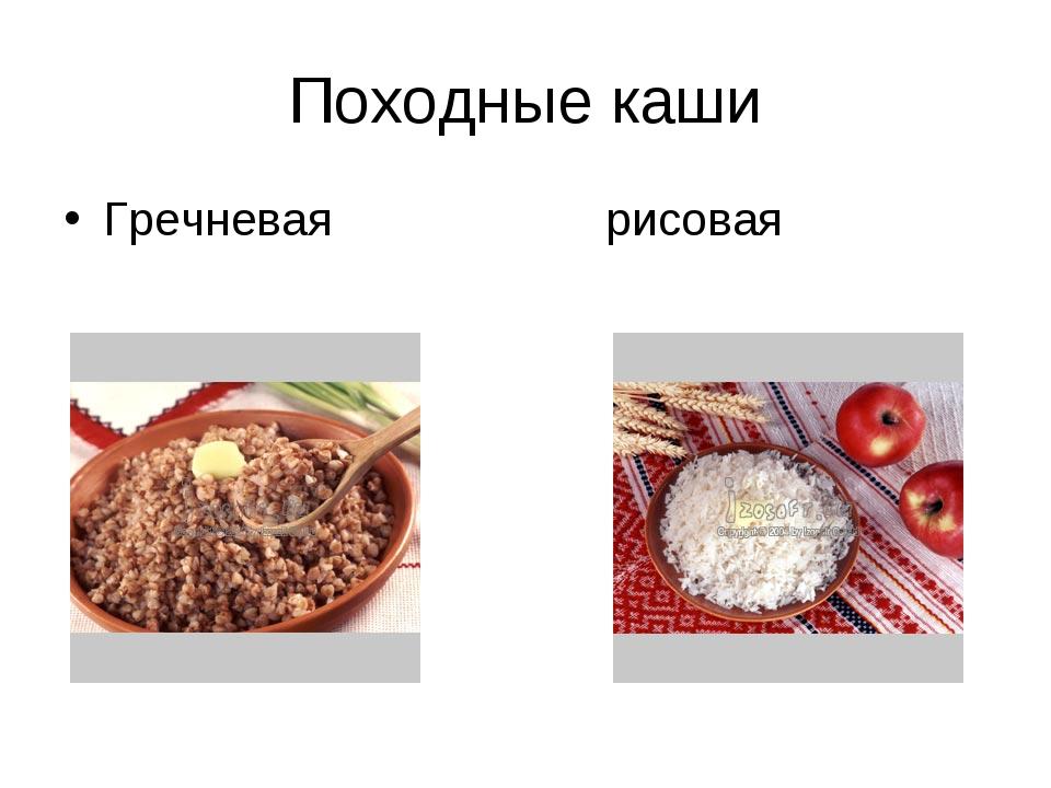 Походные каши Гречневая рисовая
