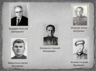 Зайцев Константин Федорович Баздырев Николай Дмитриевич Кельпш Георгий Франц