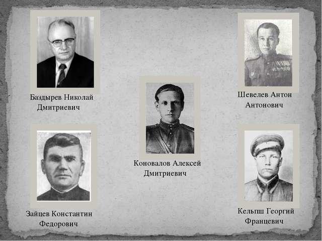 Зайцев Константин Федорович Баздырев Николай Дмитриевич Кельпш Георгий Франц...