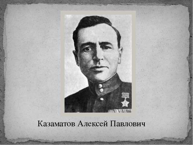 Казаматов Алексей Павлович