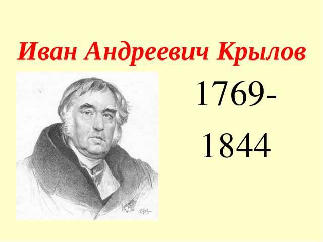 Иван Андреевич Крылов 1769- 1844