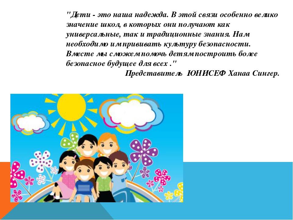 """""""Дети - это наша надежда. В этой связи особенно велико значение школ, в котор..."""