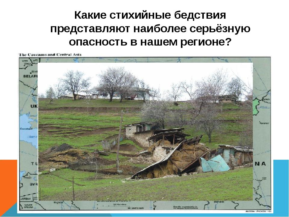 Какие стихийные бедствия представляют наиболее серьёзную опасность в нашем ре...