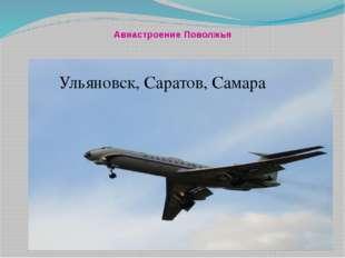Авиастроение Поволжья Ульяновск, Саратов, Самара