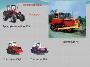 Трактор дт 75 Трaктoр вт 100Д Трактор вт 175 Трaктoр кoлесный вк 170 Тракторо