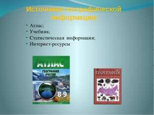 Источники географической информации: Атлас; Учебник; Статистическая информаци