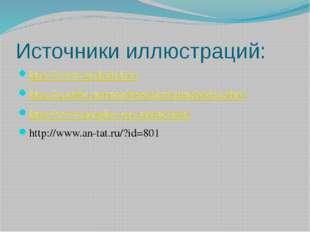 Источники иллюстраций: http://www.medoded.ru/ http://garshin.ru/travel/region