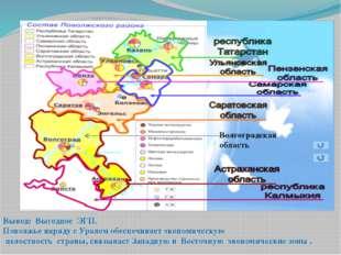 Вывод: Выгодное ЭГП. Поволжье наряду с Уралом обеспечивает экономическую цел