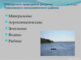 Определите природные ресурсы Поволжского экономического района Минеральные Аг