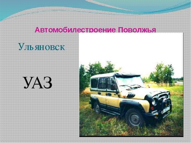 Автомобилестроение Поволжья Ульяновск УАЗ