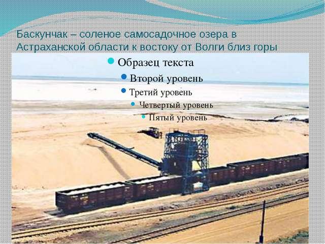Баскунчак – соленое самосадочное озера в Астраханской области к востоку от Во...