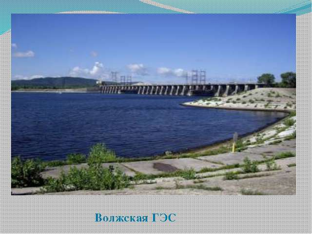 Волжская ГЭС. Волжская ГЭС