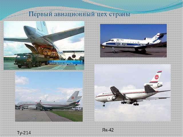 Як-42 Ту-214 Первый авиационный цех страны