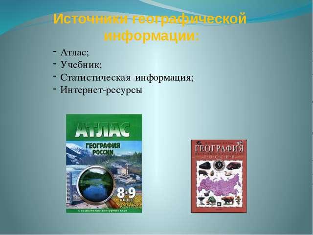 Источники географической информации: Атлас; Учебник; Статистическая информаци...