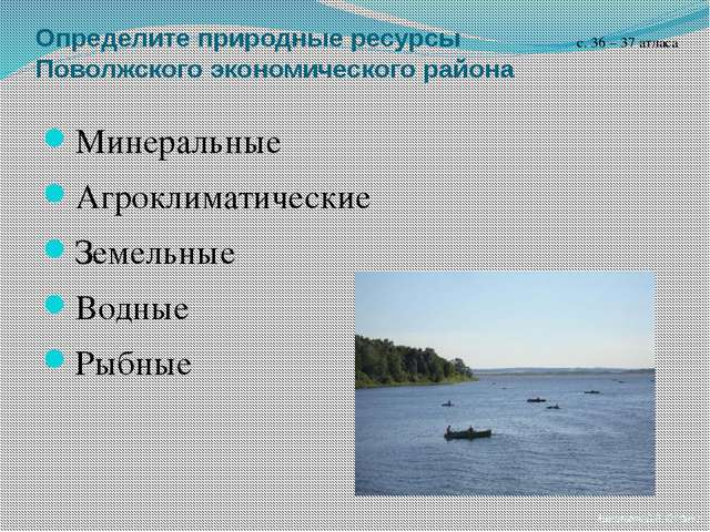 Определите природные ресурсы Поволжского экономического района Минеральные Аг...