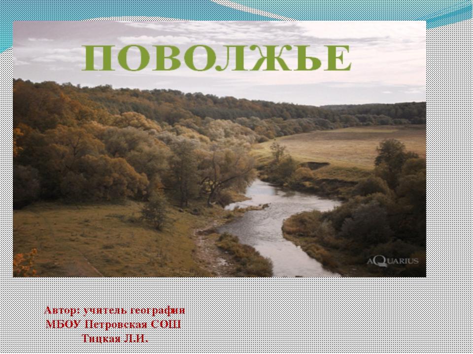 Автор: учитель географии МБОУ Петровская СОШ Тицкая Л.И.