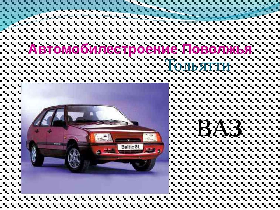 Автомобилестроение Поволжья Тольятти ВАЗ