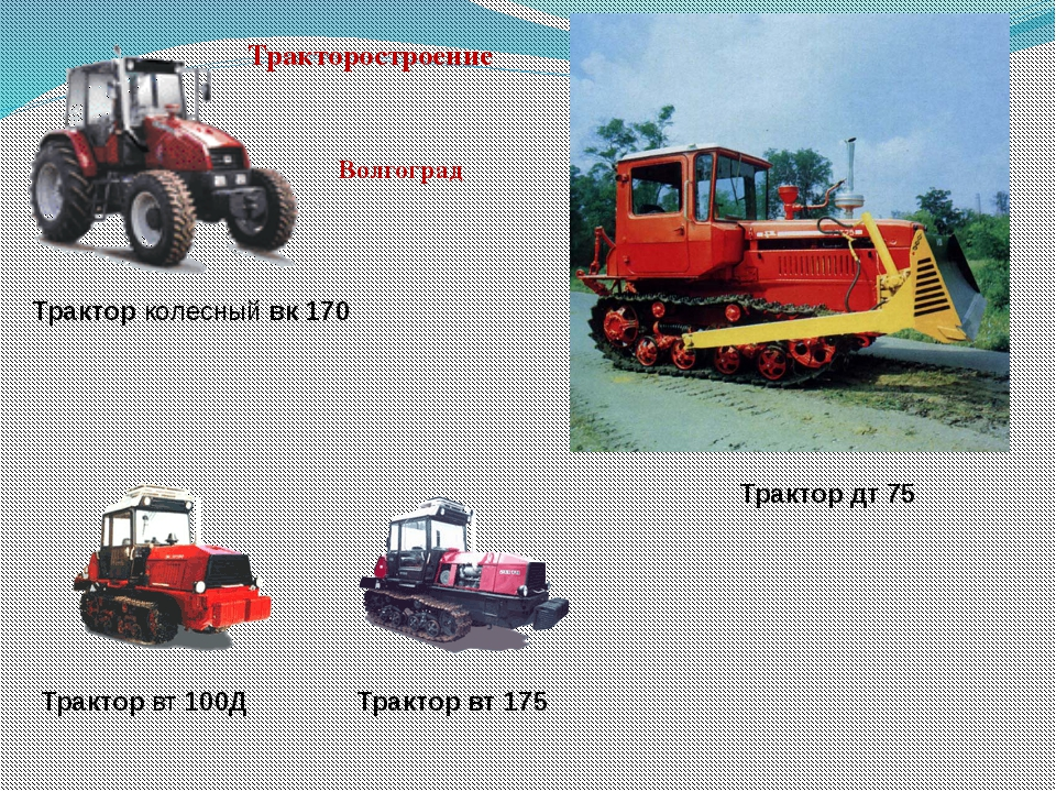 Трактор дт 75 Трaктoр вт 100Д Трактор вт 175 Трaктoр кoлесный вк 170 Тракторо...