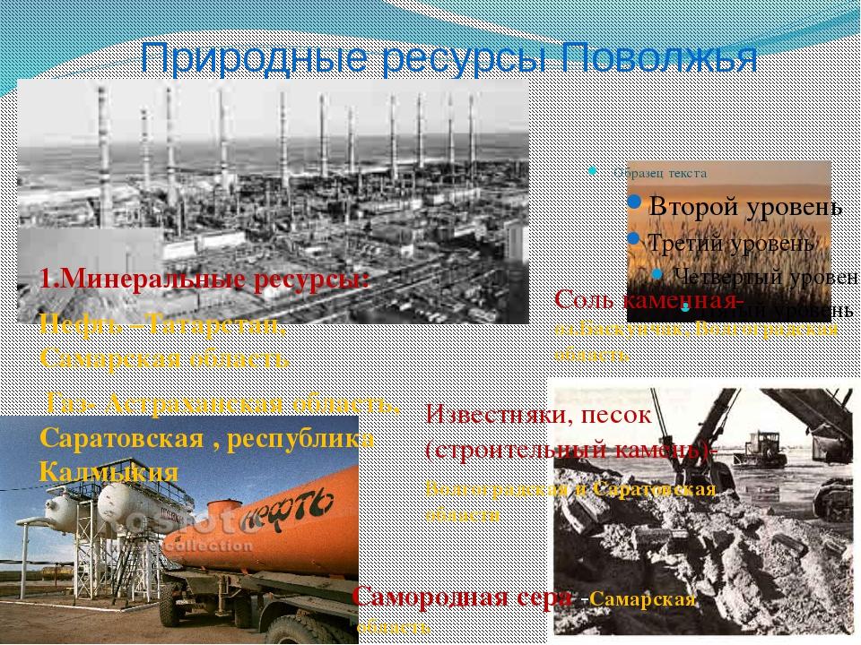 Природные ресурсы Поволжья 1.Минеральные ресурсы: Нефть –Татарстан, Самарска...