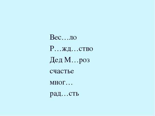 Вес…ло Р…жд…ство Дед М…роз счастье мног… рад…сть