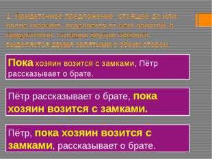 1. Придаточное предложение, стоящее до или после главного, отделяется от него