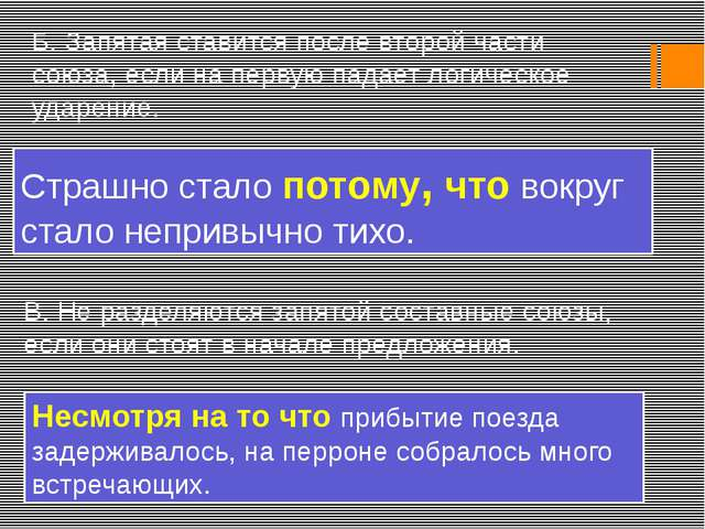 Б. Запятая ставится после второй части союза, если на первую падает логическо...