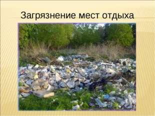 Загрязнение мест отдыха