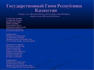 Государственный Гимн Республики Казахстан Авторы слов: Жумекен Нажимеденов, Н