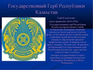 Государственный Герб Республики Казахстан Герб Казахстана (дата принятия: 24.