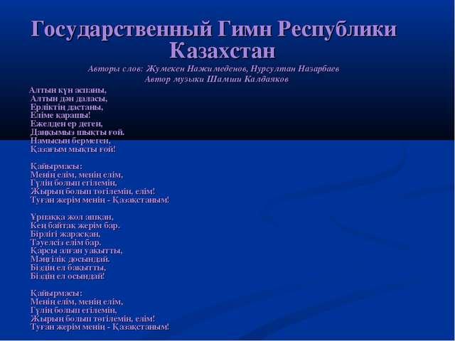 Государственный Гимн Республики Казахстан Авторы слов: Жумекен Нажимеденов, Н...