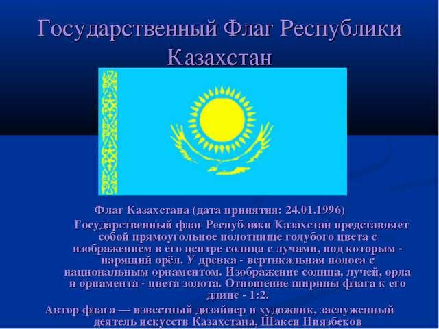 Государственный Флаг Республики Казахстан Флаг Казахстана (дата принятия: 24....