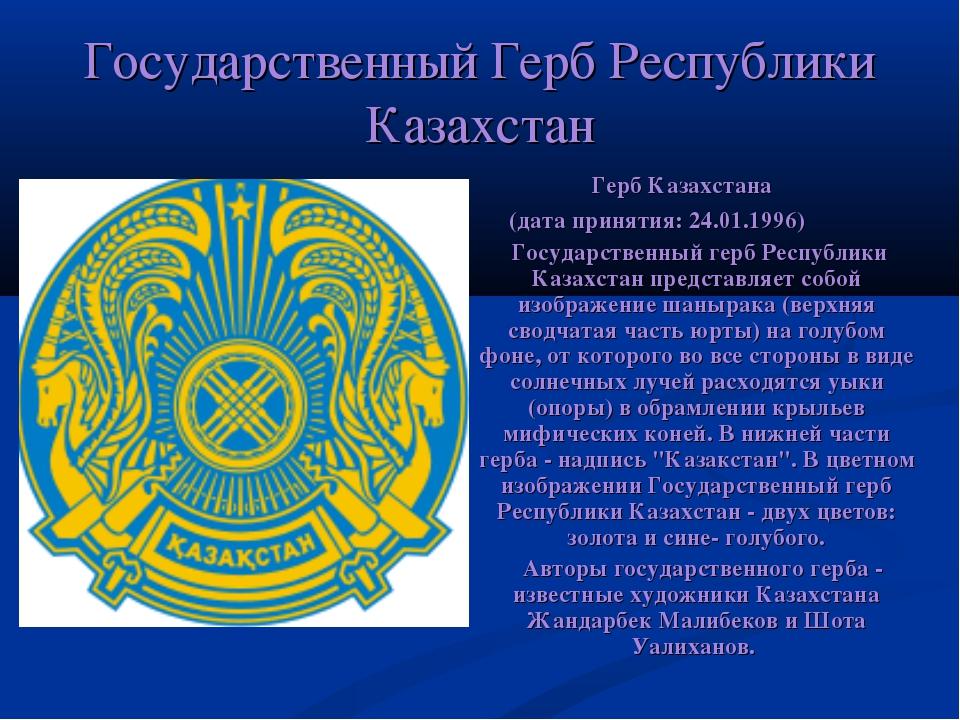 Государственный Герб Республики Казахстан Герб Казахстана (дата принятия: 24....